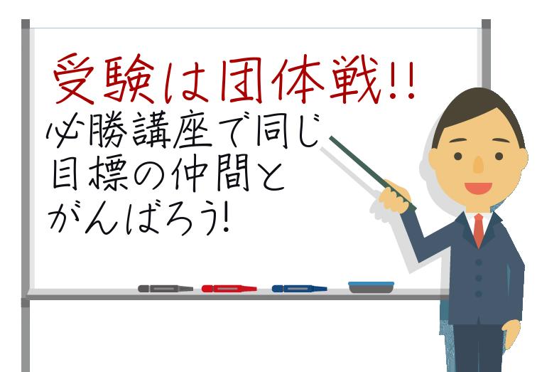 higashiko_hissho_koza_point